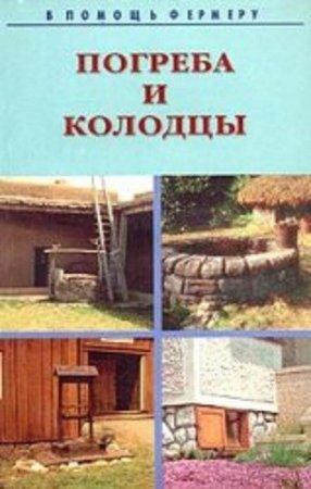 Погреба и колодцы