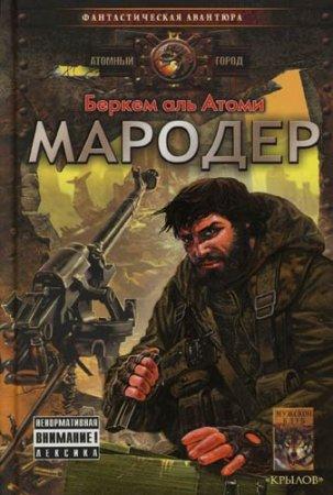 Беркем аль Атоми. 3 книги. Мародер, Каратель, Другой Урал