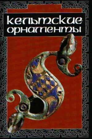 Кельтские орнаменты (сост. Ивановская В.И.)