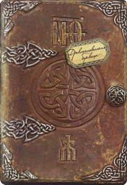 Древлесловенская буквица: дидактическое пособие (2008)