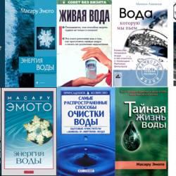 Сборник из 7 книг о воде