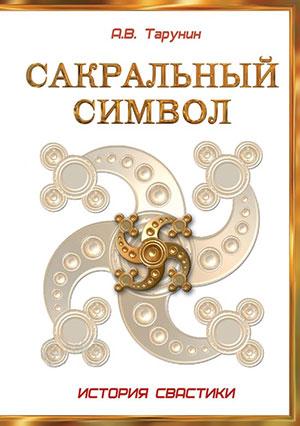 Сакральный символ История свастики