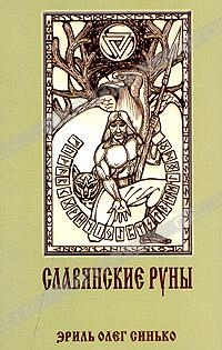 Эриль Олег Синько. Славянские руны