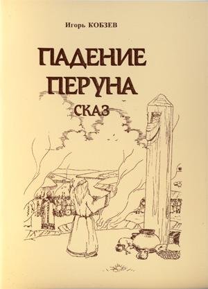 """Поэма Игоря Кобзева """"Падение Перуна"""" в формате аудиокниги"""
