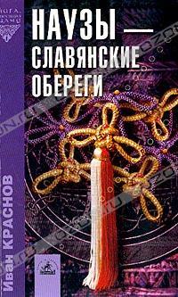 Краснов Наузы - славянские обереги