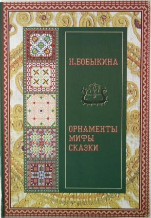 Бобыкина Н.Ю - Орнаменты, мифы, сказки.