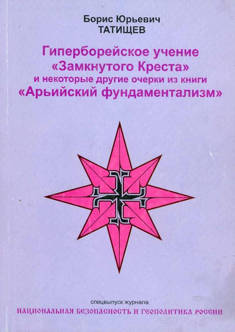 Б.Ю.Татищев - 4 книги