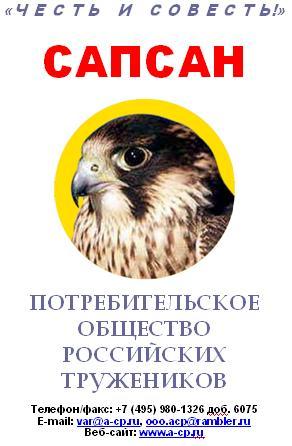 Потребительское общество российских тружеников (ПОРТ) «САПСАН»
