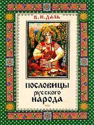 Даль, Владимир - Пословицы русского народа. (СПб. - М.,1879) Том 1,2