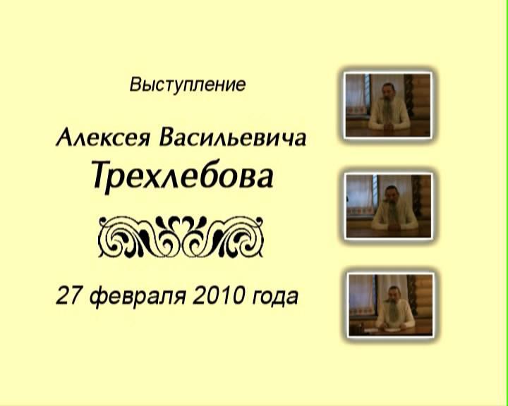 Трехлебов А.В.: Семинар в Жуковской Палате Ремёсел 27 февраля 2010
