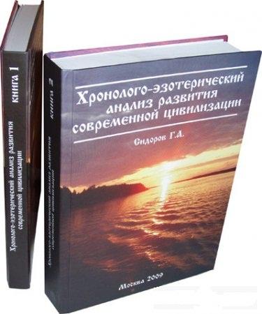 Сидоров Г.А. Хронолого-эзотерический анализ Развития современной цивилизации Книга 2