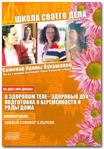 Семинар Ирины Лукашовой В здоровом теле здоровый дух. Роды дома (Школа своего дела) 1 и 2 часть (2006) DVDRip