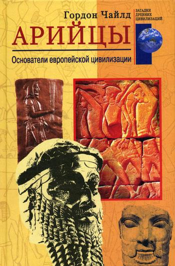 Арийцы Основатели европейской цивилизации