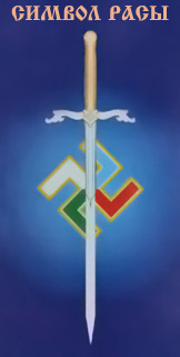 Символы Славян и Ариев. Часть 2