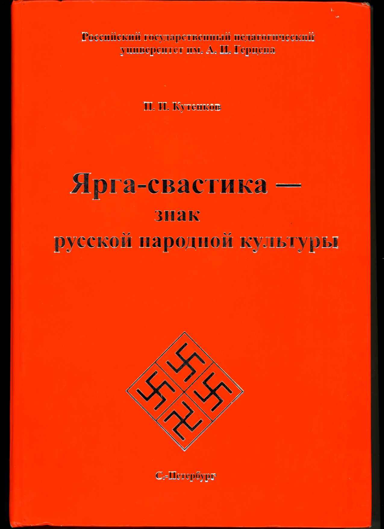 Символ русской народной культуры - Ярга-свастика.