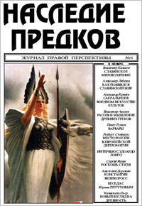 Наследие Предков. Журнал Правой Перспективы. Выпуск 4,5,6.
