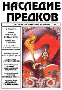 Наследие Предков. Журнал Правой Перспективы. Выпуск 1,2,3.