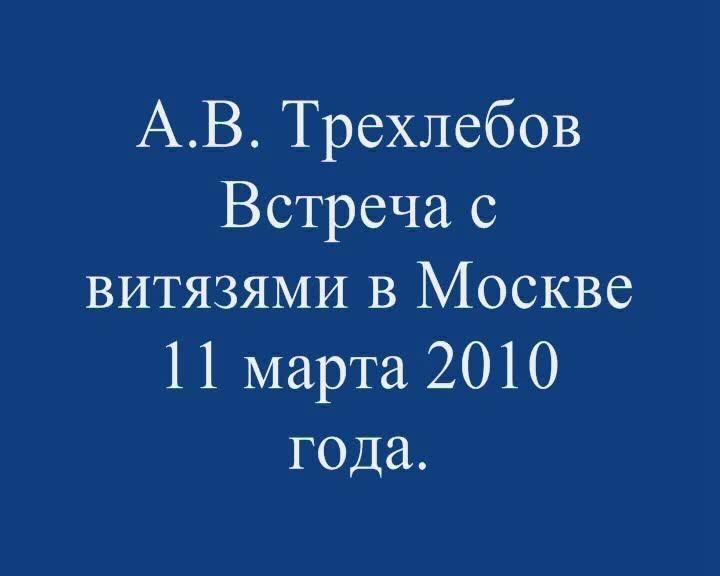 Трехлебов А.В. 11 марта 2010 года - Встреча с витязями в Москве