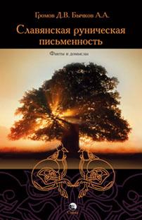 Славянская руническая письменность. Факты и домыслы.