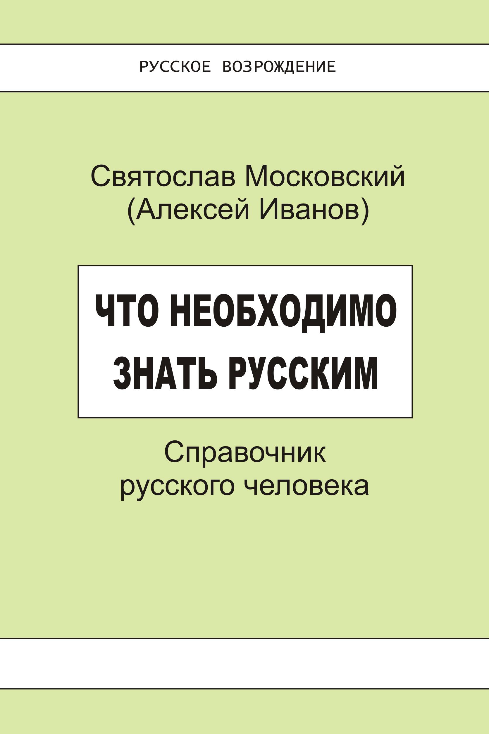 Что необходимо знать русским. Справочник русского человека