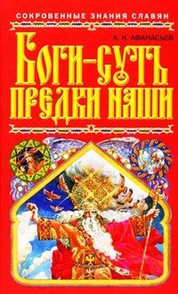 А.Н. Афанасьев - Боги - суть предки наши