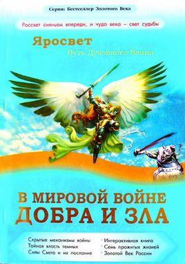 Яросвет - Путь Духовного Воина в Мировой Войне Добра и Зла