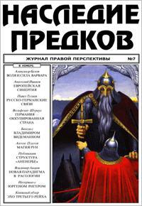 Наследие Предков. Журнал Правой Перспективы. Выпуск 7,8,9.