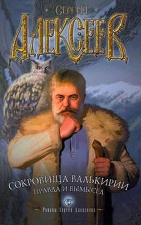 Сергей Алексеев. Все книги.