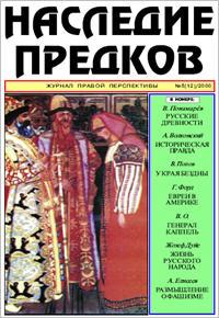 Наследие Предков. Журнал Правой Перспективы. Выпуск 10,11,12.