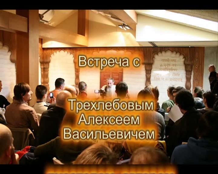 Трехлебов А.В. (Ведагоръ) Встреча с читателями г. Москва. 12.03.2010 г.