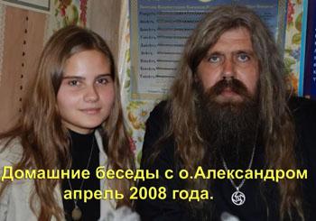 Домашние беседы с Патер Дием Александром (2008)