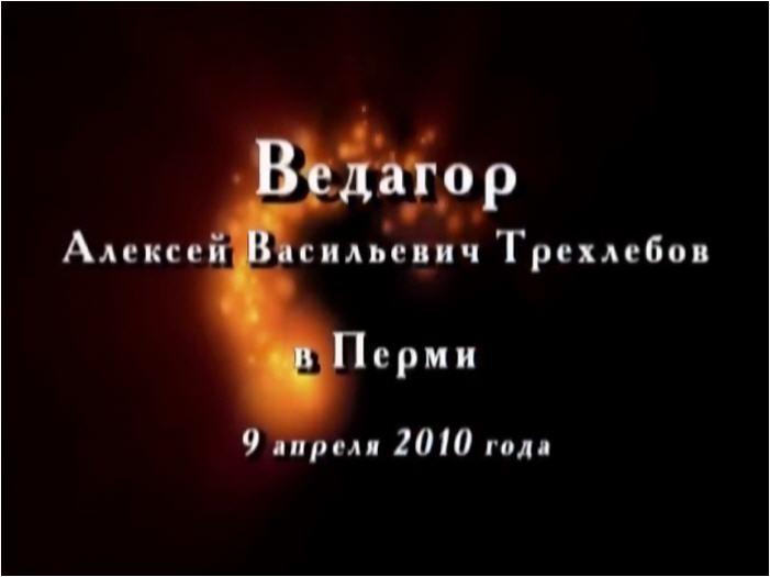 Ведагор (А.В. Трехлебов) Встреча в Перми 9 апреля 2010 года