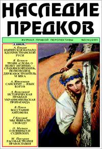 Наследие Предков. Журнал Правой Перспективы. Выпуск 13,14,15.