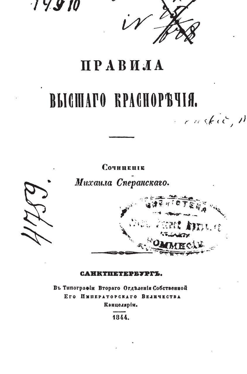 Правила высшаго краснорчiя - М.Сперанский - 1844