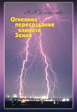 """Дмитриев А. Н. """"Огненное пересоздание климата Земли"""""""