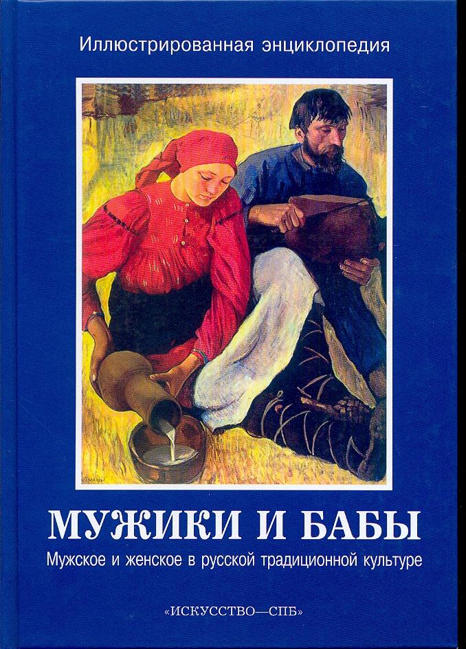 Мужики и бабы: Мужское и женское в русской традиционной культуре