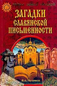 Валерий Чудинов. Загадки славянской письменности.