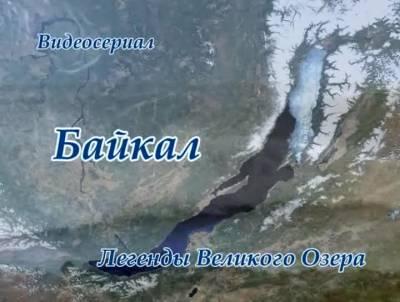 Байкал. Легенды великого озера.