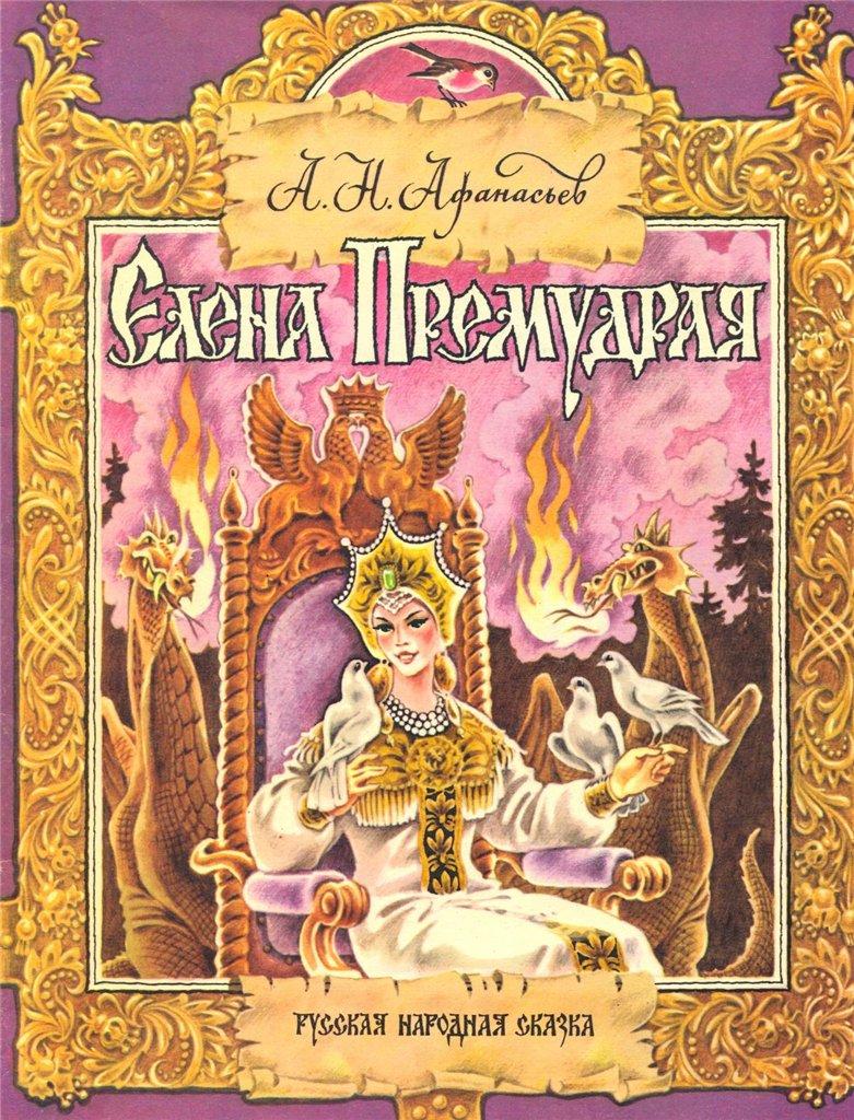 Елена Премудрая. Русская Народная Сказка.