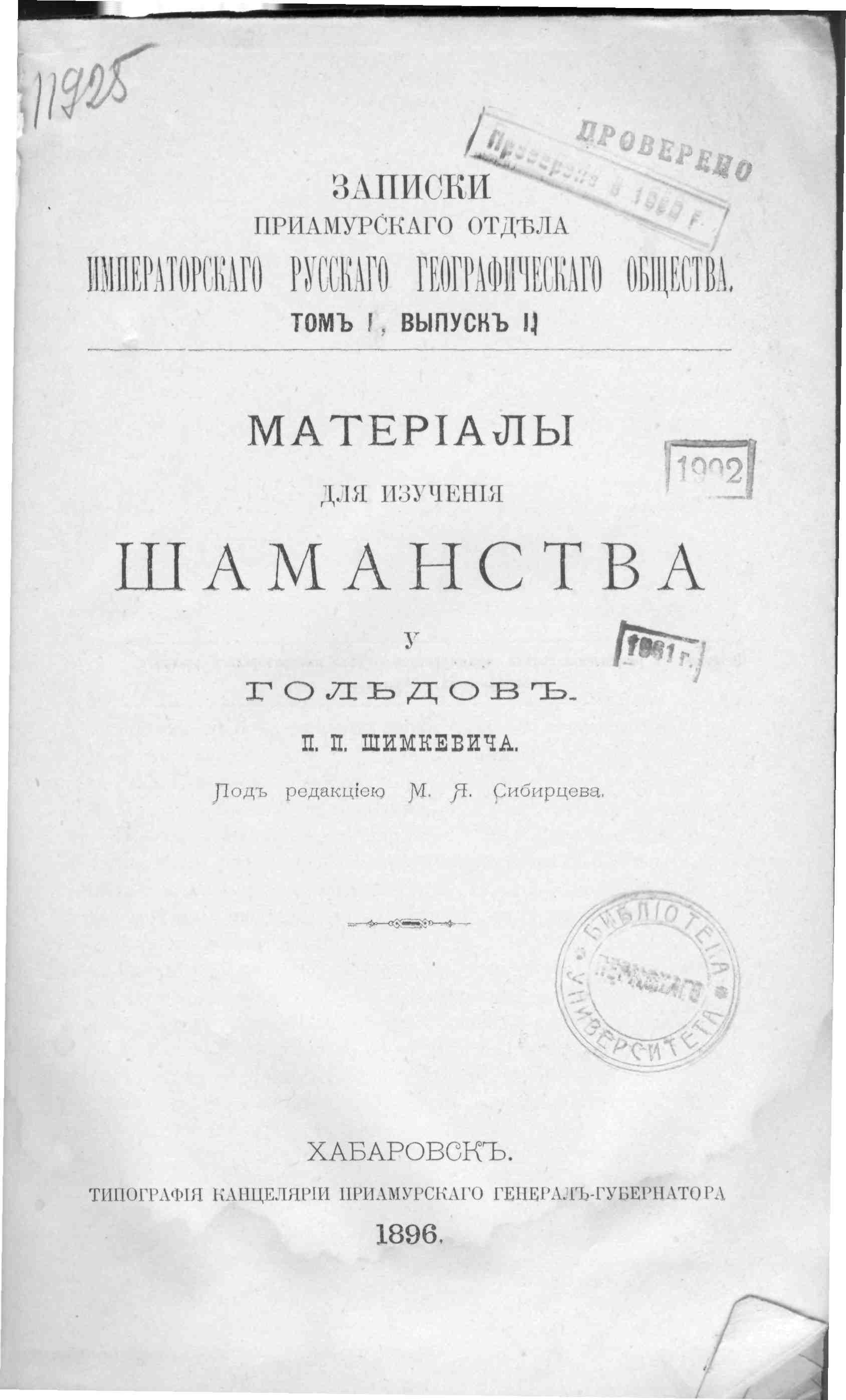 Шимкевич П.П. Материалы для изучения шаманства