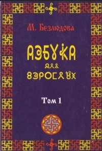 М.Безлюдова - Азбука для взрослых