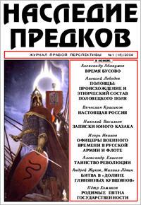Наследие Предков. Журнал Правой Перспективы. Выпуск 16,17,18.