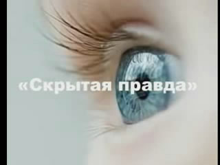 """""""Скрытая правда"""" (В.Г. Жданов)"""