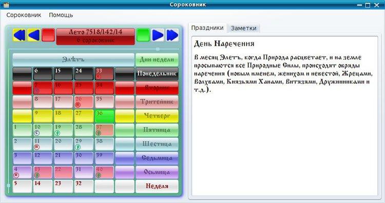 "ПК \""Славяно-Арийский Календарь\"" Версия 1.0.0"