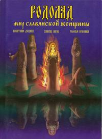 Родолад. Мир славянской женщины.