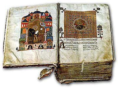 Тайный код Древнего Славянского Языка