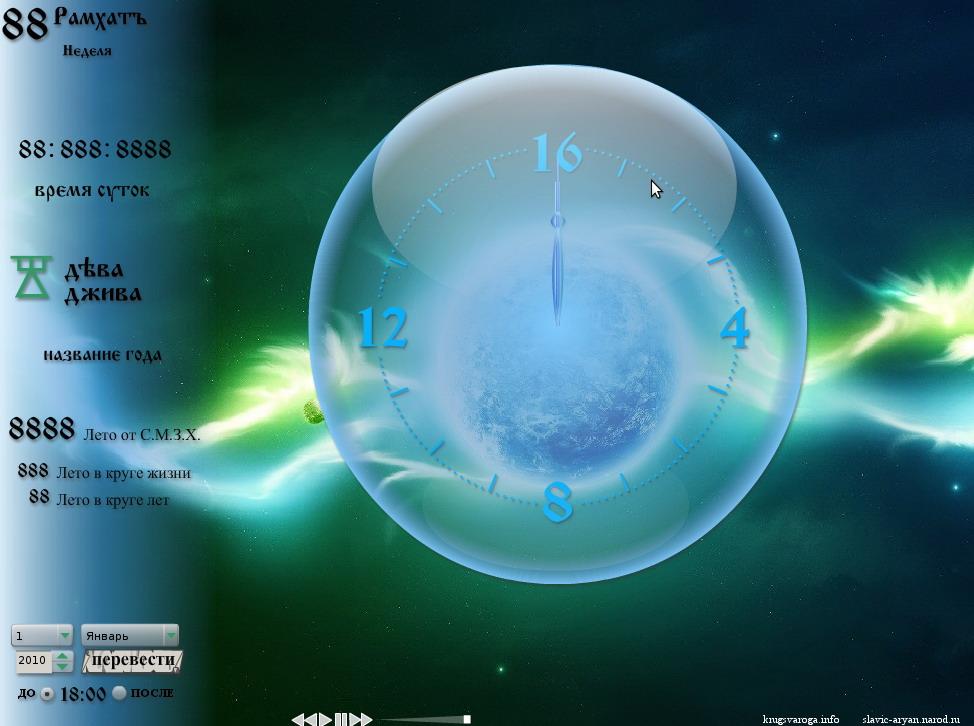 Славяно-Арийские Часы в новом формате! (заставка)