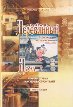 Александр Соболев. Книга-альбом. Секреты старых мастеров-строителей.