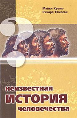 Майкл А. Кремо, Ричард Томпсон. Неизвестная история человечества.