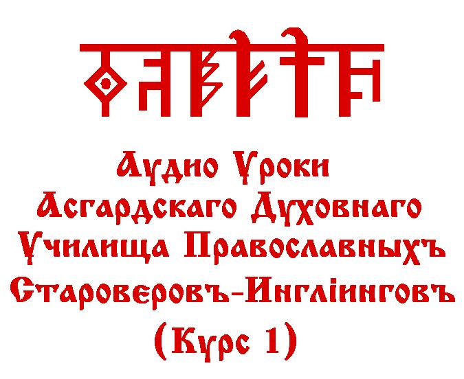 Аудио уроки Асгардского Духовного Училища Православныхъ Староверовъ-Инглiинговъ